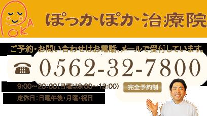 ご予約・お問い合わせはお電話、メールで受付しています。0569-42-4713 9:00~22:00( 最終受付21:00 )完全予約制  定休日:日曜(祭日も診療します )