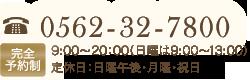 0569-42-4713 9:00~22:00( 最終受付21:00 ) 定休日:日曜 完全予約制