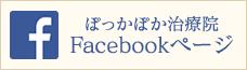 ぽっかぽか治療院Facebookページ