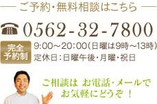 0569-42-4713 9:00~22:00( 最終受付21:00 )